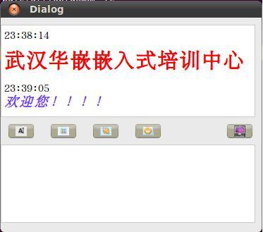qtextedit实现qq聊天对话框效果