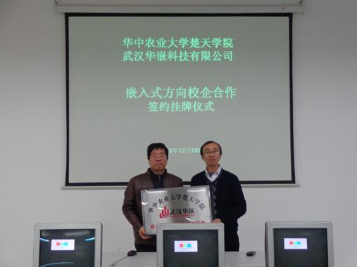 武汉华嵌嵌入式课程校企合作