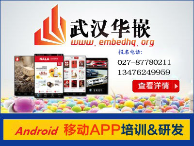 android就业培训